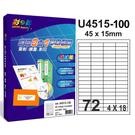 彩之舞 U4515-100 進口3合1白色標籤 4x18/72格直角(45*15mm) - 100張/盒