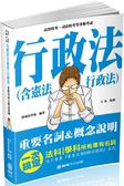 (二手書)行政法(含憲法+行政法)-重要名詞&概念說明-2019高普考.司法特考(保成..