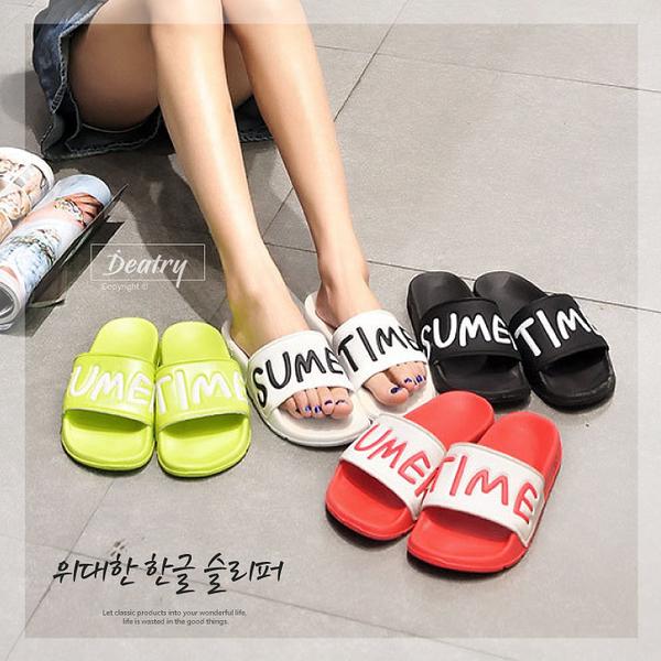 當日出貨 韓版夏日拖鞋 男女款 字母設計 居家 防滑 涼鞋 拖鞋【五色】