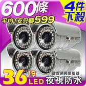 【雙十下殺,4件組只要2399】監視器 高解析600條 36LED 夜視攝影機 金屬外殼 贈變壓器 支架