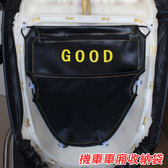 機車車廂收納袋 置物袋 RUA7399