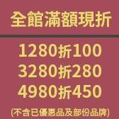 全館滿1280折100/3280折280/4980折450(不含已優惠品及部份品牌)