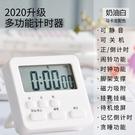 2020新款靜音閃燈 學生做題倒計鬧鐘簡約ins多功能學習計時器廚房【快速出貨】