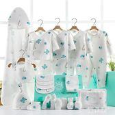 嬰兒衣服女大禮包春秋新生兒禮盒套裝剛出生初生滿月禮物寶寶用品 QQ22017『優童屋』