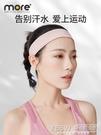 運動發帶女吸汗跑步健身瑜伽防滑止汗寬邊頭帶時尚男韓國導汗頭巾『新佰數位屋』