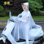 機車雨衣 電動機車雨衣單人男女成人騎行電瓶自行車雙帽檐騎車雨披 京都3C