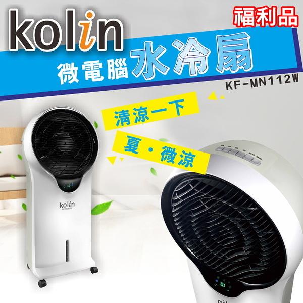 (福利品出清)【歌林】5.5公升時尚微電腦搖控水冷扇 3段風速 3種模式 風扇 KF-MN112W 保固免運