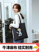 帆布包 帆布包女斜挎日系ins包包學生單肩拎韓版大容量裝書文藝手提袋子 交換禮物