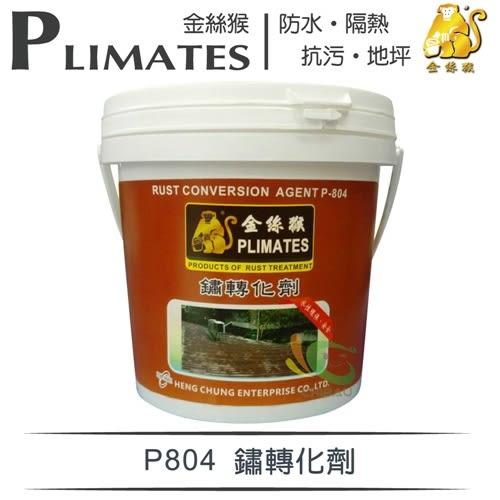 【漆寶】金絲猴│鏽轉化劑P-804(1公升裝)