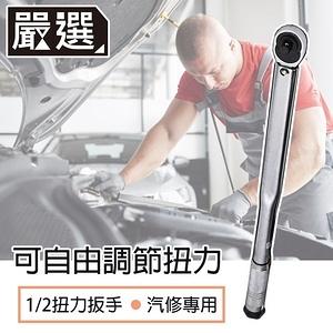 嚴選 多功能正反雙向調節高精度扭力板手 1/2固定式28-210Nm