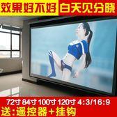 愛普生投影幕布100寸遙控電動幕布壁掛幕投影儀幕布-交換禮物zg