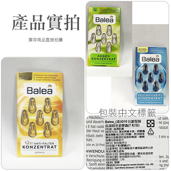 德國 Balea 精華素膠囊 7粒裝 多款可選 時空膠囊 精華液【PQ 美妝】