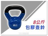 【1313健康館】包膠壺鈴8Kg / 重量訓練/鍛鍊手臂/全身肌肉/曲線雕塑~全身耐力鍛練!!