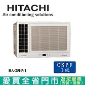 HITACHI日立2-3坪RA-25HV1變頻冷暖窗型冷氣_含配送+安裝【愛買】