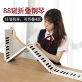 美派摺疊鋼琴鍵盤便攜式手卷電子鋼琴88鍵初學練習專業MIDIPLUSNMS【美眉新品】