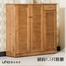 鞋櫃【UHO】紐松3.5尺鞋櫃 GL-G9050-4