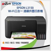 EPSON L3150 高速無線三合一原廠連續供墨複合機