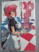 【書寶二手書T1/一般小說_HOL】第十三號的愛麗絲2_伏見