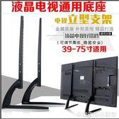 液晶電視機底座腳架座架萬能支架通用三星夏普索尼LG東芝39-75寸 居家物語
