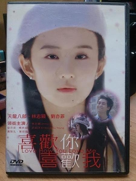 挖寶二手片-E09-073-正版DVD-華語【喜歡你喜歡我】-林志穎 劉亦菲(直購價)