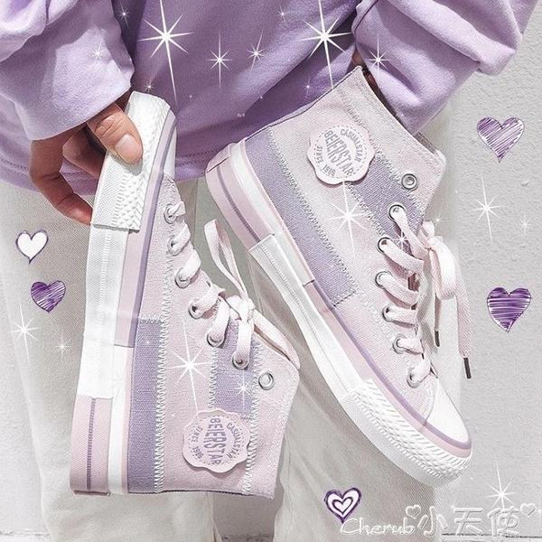 高筒鞋 星黛紫高幫帆布鞋女鞋子2021新款學生潮鞋百搭泫雅神仙鞋 小天使