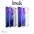 摩比小兔~Imak HTC U20 全包防摔套(氣囊) 保護殼 手機殼 氣囊殼