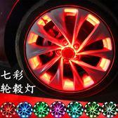 汽車裝飾燈七彩led爆閃燈太陽能輪轂燈跑馬燈輪胎燈風火輪改裝燈 DF