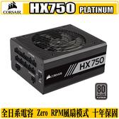 [地瓜球@] 海盜船 CORSAIR HX750 750W 全模組 電源供應器 80PLUS 白金牌
