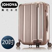 【JOHOYA禾雅】風花水月。20吋ABS PC拉鍊行李箱 【JT-1623-CH20】金色