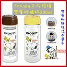 正版 SNOOPY系列-尚品雙層玻璃杯 ...