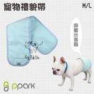 PPARK寵物工園[寵物禮貌帶,M/L]