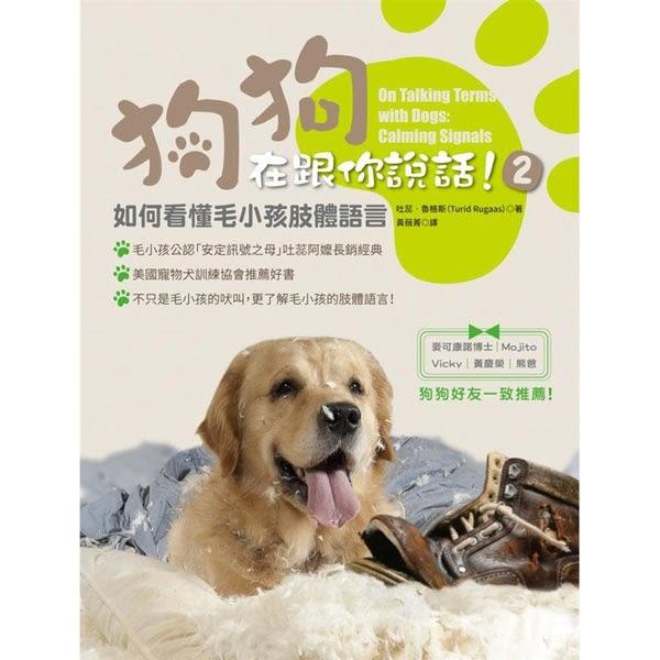 狗狗在跟你說話!2:完全看懂安定訊號指南,毛小孩肢體語言全書