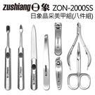 Zushiang 日象 ZON-2000...