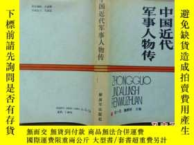 二手書博民逛書店罕見中國近代軍事人物傳-解放軍出版社-1990年1印Y6830