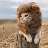 寵物假髮 貓咪頭套狗狗衣服可愛獅子小耳朵貓貓帽子網紅泰迪寵物假發裝飾品-全館88折起