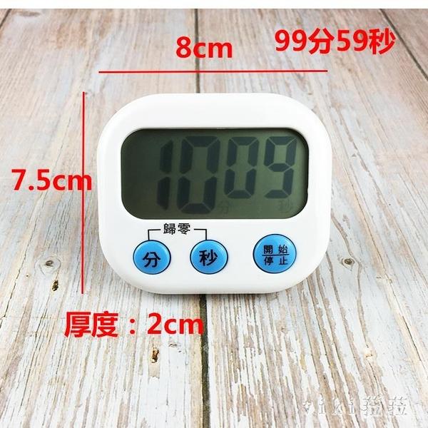 計時器 廚房烘培商用定時提醒器正倒計時鬧鐘咖啡奶茶計時調時間作LZ205【viki菈菈】