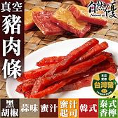 豬肉條真空分享包 六種口味(蜜汁/蒜味/起司/泰式/黑胡椒/韓式) 筷子肉乾 豬肉乾 自然優 日華好物