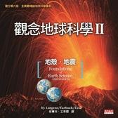 (二手書)觀念地球科學(II)