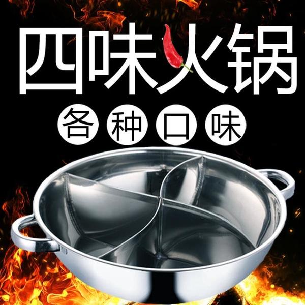4格火鍋盆鴛鴦鍋三味鍋商用家用大容量火鍋鍋 多種口味鍋不銹鋼鍋 「雙11狂歡購」