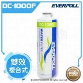 【水達人】限時加價購 愛惠浦科技 EVERPOLL ~單道雙效複合式濾芯 DC-1000F(DC1000F)