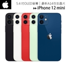 Apple iPhone12 Mini 5.4吋 64G 1200萬畫素 雙鏡頭 廣角鏡頭 IP68防水塵 智慧型手機