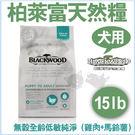 PetLand寵物樂園《Blackwood柏萊富》無穀低敏全犬飼料(雞肉+豌豆)-15LB / 狗飼料
