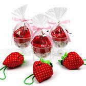 幸福婚禮小物❤甜蜜草莓環保袋(杯裝)❤迎賓禮/二次進場/活動小禮物/送客禮/環保袋