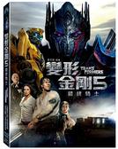 【停看聽音響唱片】【DVD】變形金剛 5:最終騎士