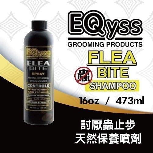 *KING WANG*【含運】美國EQyss-Flea Bite Spray討厭蟲止步! 噴劑-16oz