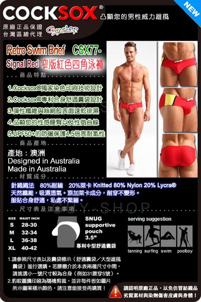 【窄版紅色四角泳褲】澳洲 COCKSOX Retro Swim Brief CSX77- Signal Red