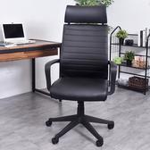 辦公主管椅 電腦椅 辦公椅 椅子 椅凱堡 海瑞皮革頭靠工學電腦椅【A19065】