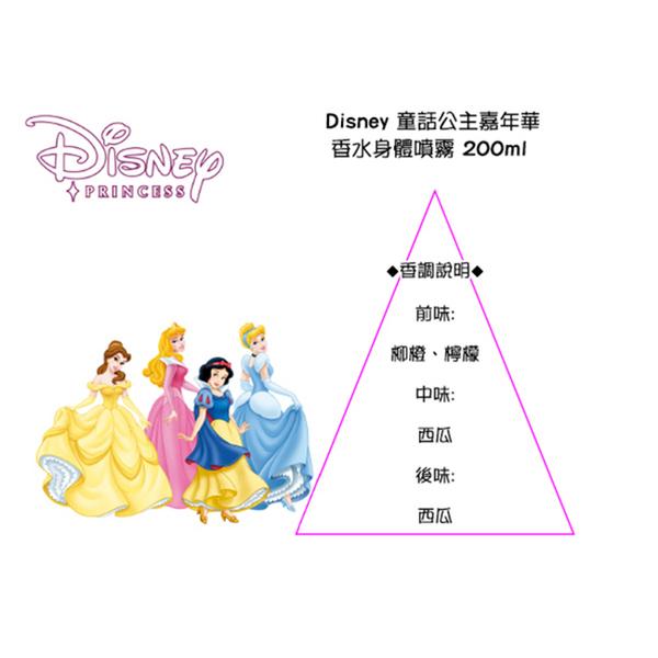 Disney Princess 童話公主嘉年華香水身體噴霧 200ml