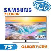 《麥士音響》 SAMSUNG三星 75吋 QLED直下式平面電視 75Q80R