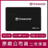 Transcend 創見 Type-C 讀卡機 RDC8 多功能讀卡機 C8 OTG TypeC MICRO